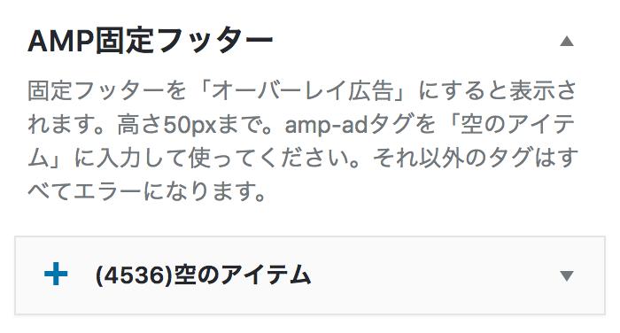 AMP用の固定フッター