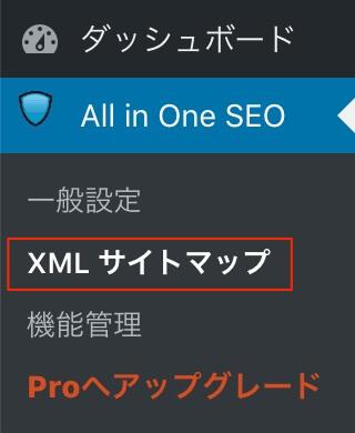 All in One SEO PackのXMLサイトマップ設定