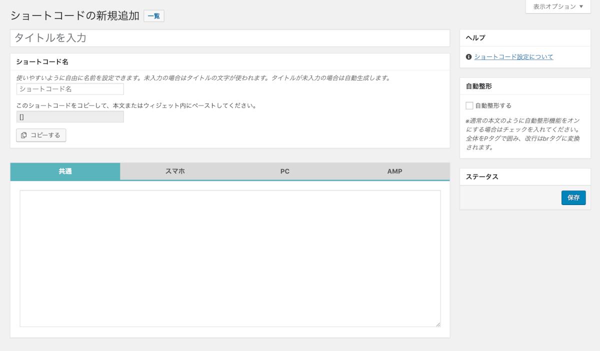 ショートコードの設定画面