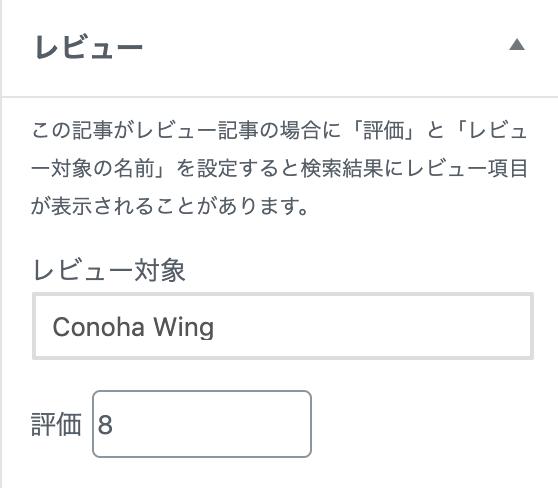 Conoha Wing(コノハウィング)のレビュー設定
