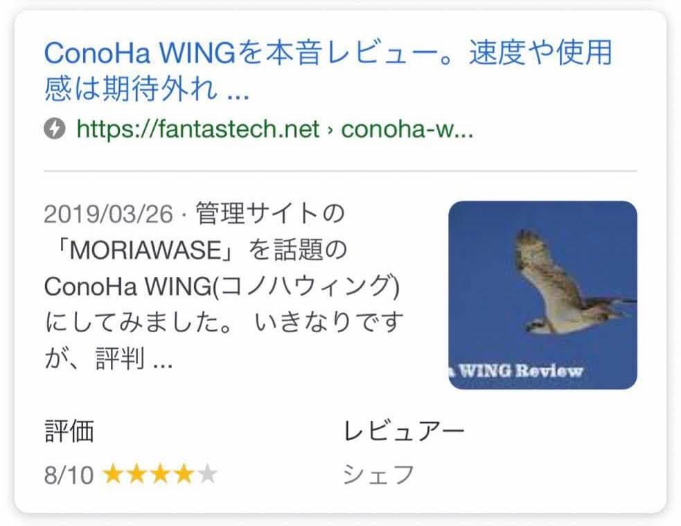 モバイルページの検索結果。コノハウィングのレビュー情報が表示されている