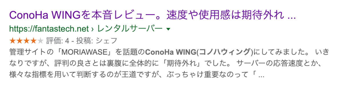ConoHa Wingレビュー記事のパソコンでの検索結果
