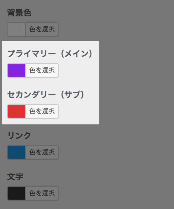 4536の色設定項目
