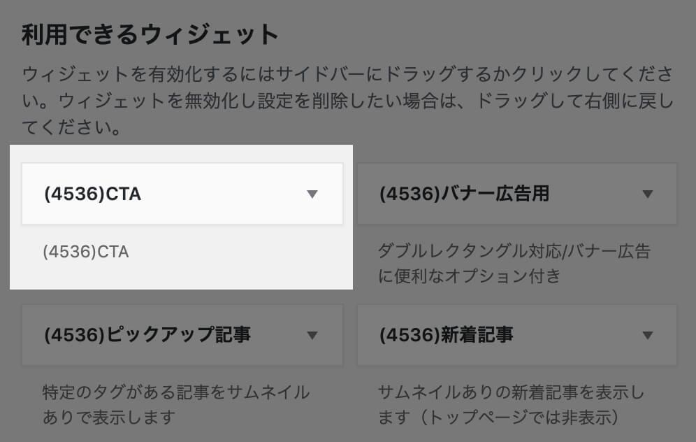 4536のCTAウィジェットアイテム