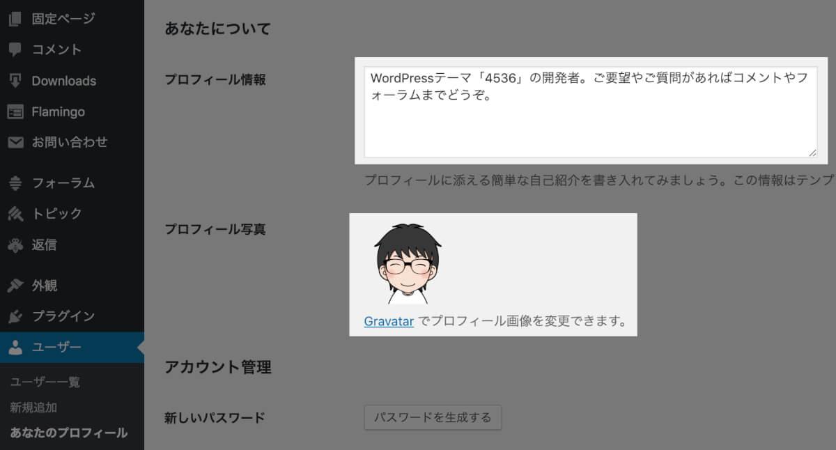 WordPressのユーザー情報設定画面