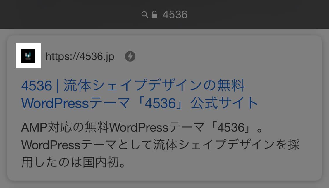 検索結果にファビコンが表示されている