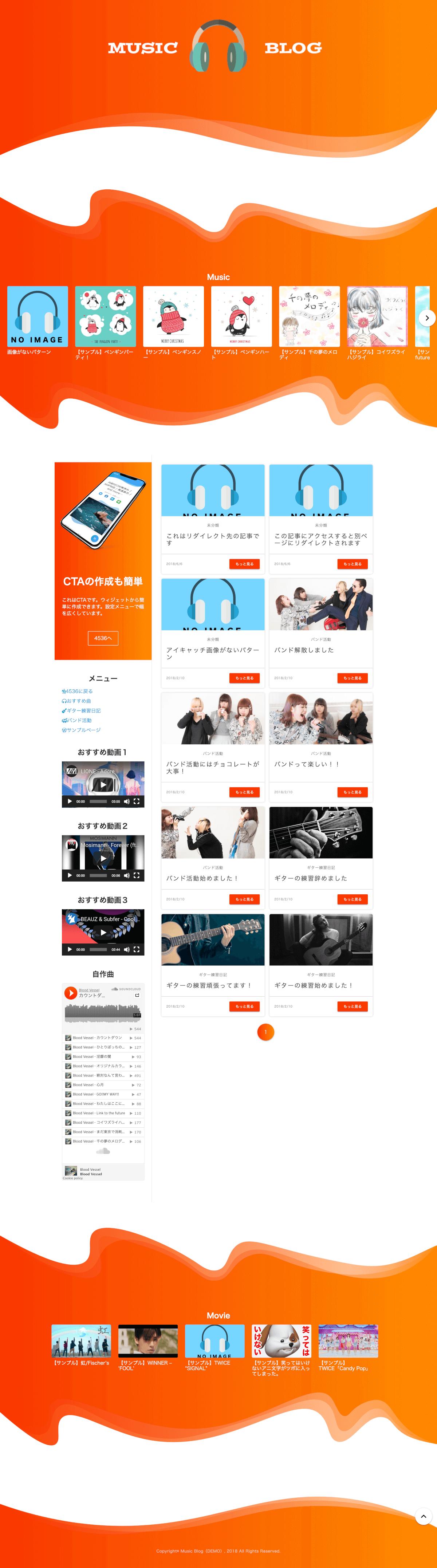 デモサイトの画面